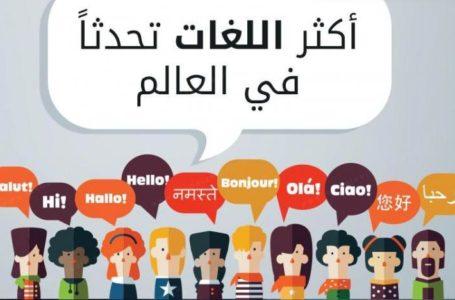 أكثر عشر لغات تحدثاً في العالم