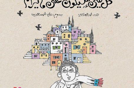 """القائمة القصيرة للفوز بـ""""جائزة اتصالات لكتاب الطفل"""": 5 كتب من لبنان"""