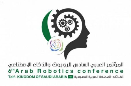 موعد انطلاق المؤتمر العربي السادس للروبوت بالطائف