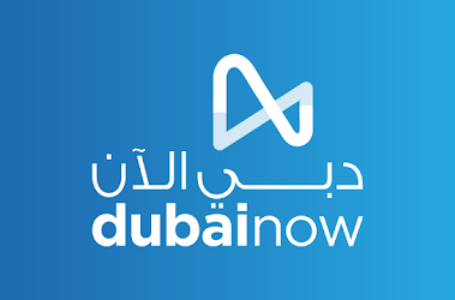 """دبي تتجة لتصبح """"المدينة الأذكى في العالم"""" … من خلال تطبيق """"دبي Now"""""""